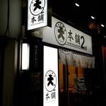 ちょい呑み まる大本舗 2nd - 錦糸町駅北口