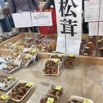 道の駅 あおき 農産物直売所 - 松茸以外にも色々なキノコが有ります