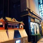 香雲堂本店 -