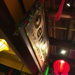 ベトナム屋台酒場 デンロン -