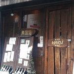 7447585 - 無国籍HARU 店舗外観