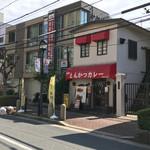 堺東カレー専門 タベルー - 店の外観