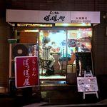 ぽっぽっ屋 - 店舗外観(夜) 2017.7.31