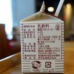 パンの田島 - ラクトコーヒー120円