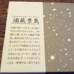 74474655 - 酒蔵景気(さかぐらけーき)・解説 2017/10/08