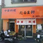 だるま軒 - 田端駅からは旧小台通り沿いに徒歩15分くらい