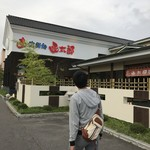 グルメ回転寿司 函太郎 - 長男の希望で晩ご飯はお寿司!