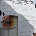 あわじ島バーガー 淡路島オニオンキッチン -