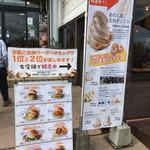 あわじ島バーガー 淡路島オニオンキッチン - メニュー