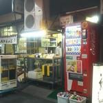 喫茶 木村家 -