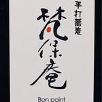 74483478 - Bon pointとは高得点という意味