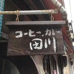 喫茶 田川 -
