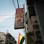 みんなのレストラン スパイシービリヤニ&ケバブハウス -
