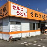 さぬき麺児 - さぬき麺児島さん 営業時間なが〜〜〜ぃ