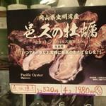 74488339 - 170711安心カキのポスター