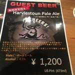 蜂の巣 - 本日のゲストビール