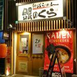 銀のくら - 銀のくら(柳橋店)