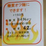 銀のくら - 糖質オフ麺に変更可能(プラス150円)