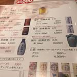 蔓山 - お酒メニュー