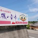 磯の香亭 -