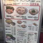 肉煮干し中華そば さいころ 中野本店 - メニュー