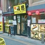 Fukutoku - 店舗入口