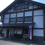 米沢鯉 六十里 - 店舗外観