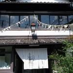 嵯峨野湯 - 外観