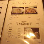 チャイニーズガーデンレストラン 深記 - チャイニーズガーデンレストラン 深記(西区)