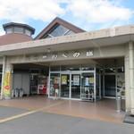 道の駅 桜島 火の島 めぐみ館 - 道の駅の外観