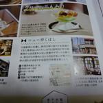 ニューゆくはしレストラン喫茶店 - にしてつニュース2017年8月号掲載より