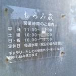 もろみ蔵 - 営業時間