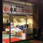 74498695 - 店の入口