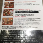 74498697 - 食べ方ガイド