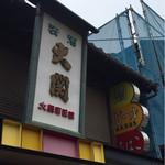 長太屋酒店 -