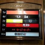 美味門 -うまいもん- - マーブル赤坂の3F