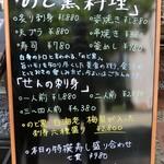 74504116 - メニュー(外)