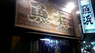 魚浜 蒲田東口店 - 外観だよ。