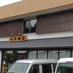 石井食堂 - H29年10月、店舗外観①