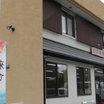 石井食堂 - 店舗外観②