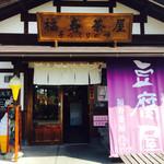 福寿茶屋 -
