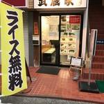 武蔵家 - 店構え