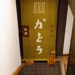 小石川 かとう - 店舗外観
