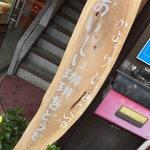 かふぇ り どぅ あんぐいゆ - 看板