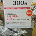 名糖産業 - お徳用チョコがけバウムのポップ