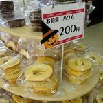 名糖産業 - 店内(お徳用バウム)