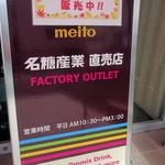 名糖産業 - 店舗入口の看板