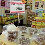 名糖産業 - 店内(お徳用チョコバウム)