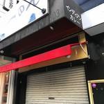 二両半 鶴橋本店 -