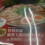 ラーメン魁力屋 相模原中央店 -